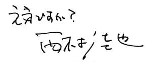 西村さんからの年賀状