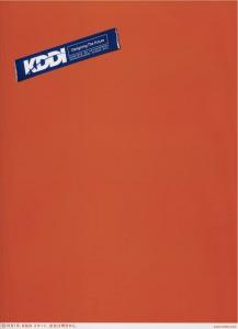 KDDI表紙