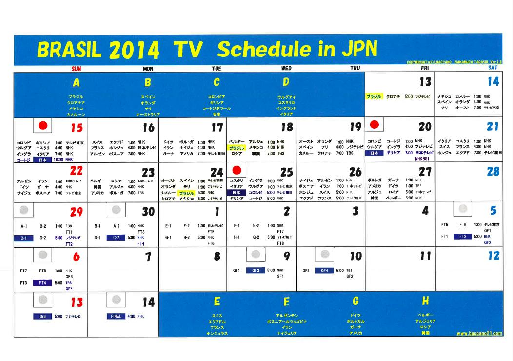 ブラジルカレンダー(日本時間)