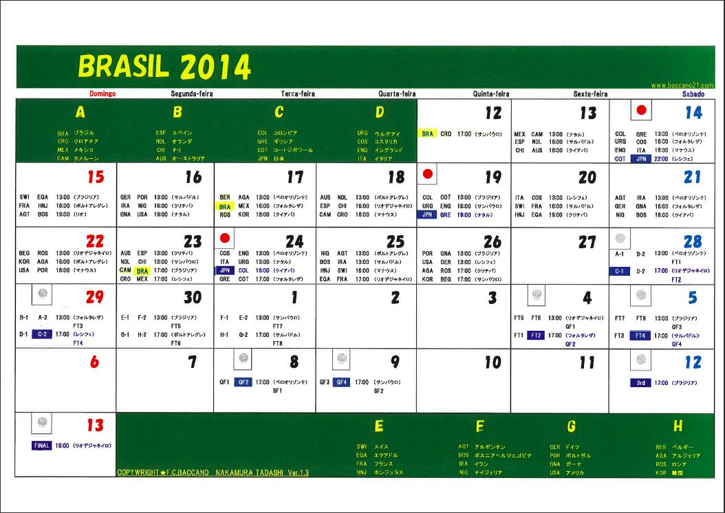 ブラジルカレンダー