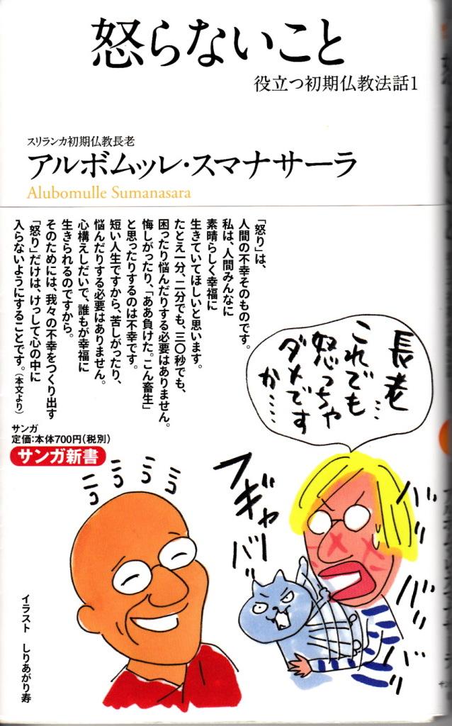 怒らないこと_表紙