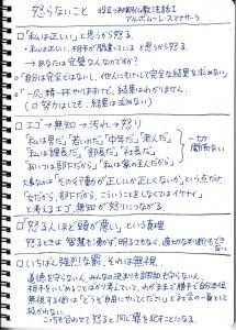 怒らないこと_1