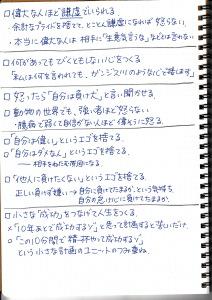 怒らないこと_2