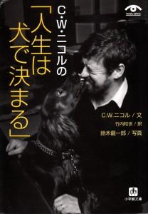 人生は犬で決まる(表紙)