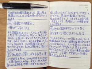最後の日(手帳)2