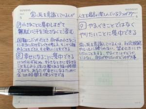 最後の日(手帳)3