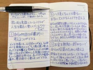 最後の日(手帳)