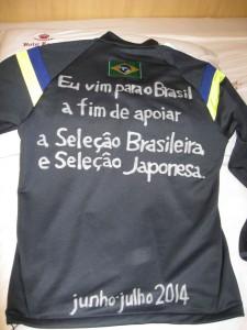ブラジル背中