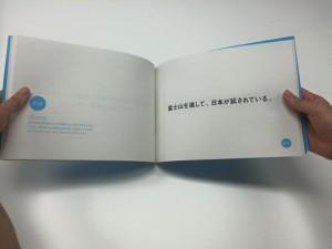 冊子の中2
