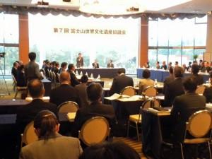 第7回富士山世界文化遺産協議会