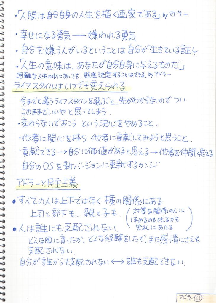 アドラー_0011