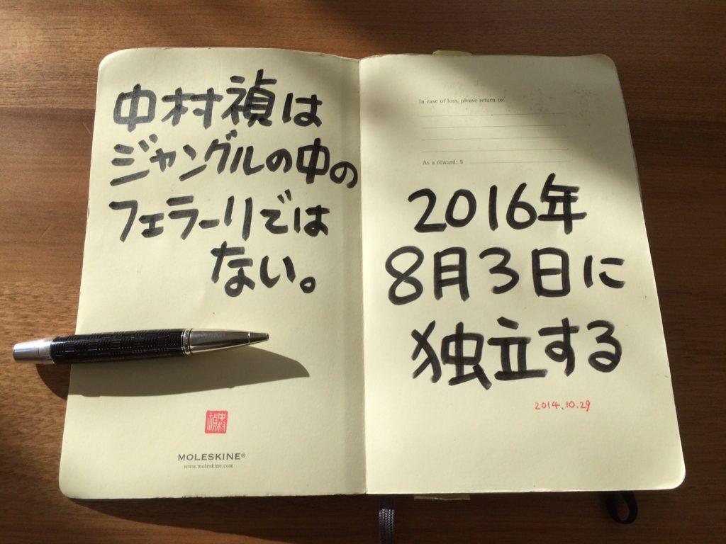 独立ノート